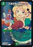 デュエルマスターズ DMX22-b-037-UC 《天真妖精オチャッピィ》