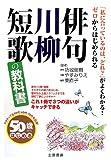 50歳からはじめる俳句・川柳・短歌の教科書 -