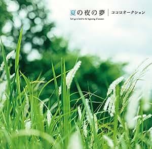 夏の夜の夢 (初回限定盤)