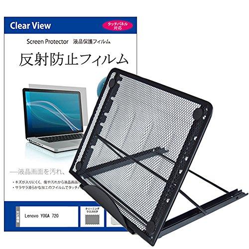 [해외]미디어 커버 시장 Lenovo YOGA 720 [12.5 인치 (1920x1080) 모델 용 노트북 PC 스탠드와 반사 방지 액정 보호 필름 세트 6 단계 각도 조절 방열 접이식/Media cover market Lenovo YOGA 720 [12.5 inches (1920 x 1080)] Set of notebook stand for ...