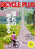 BICYCLE PLUS vol.10 (エイムック 2656)