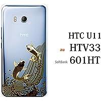 HTC U11 HTV33 601HT ケース カバー 黄金の昇鯉 エイチティーシー ユーイレブン au SoftBank エーユー ソフトバンク ハードケース デザイン スマホケース スマホカバー ハード クリア