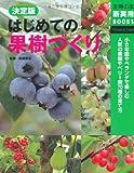 決定版 はじめての果樹づくり—小さな庭やベランダで楽しむ人気の果樹やベリー類70種の育て方 (主婦の友新実用BOOKS)