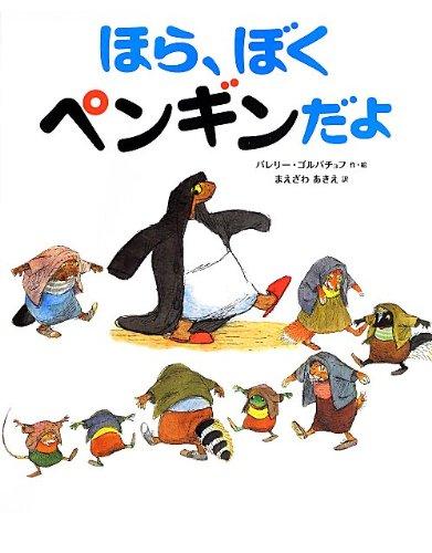 ほら、ぼくペンギンだよの詳細を見る