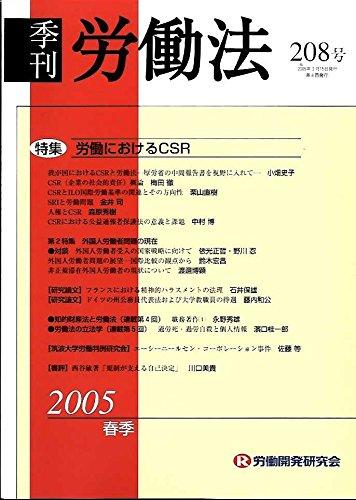 季刊労働法2005春季 特集:労働におけるCSR