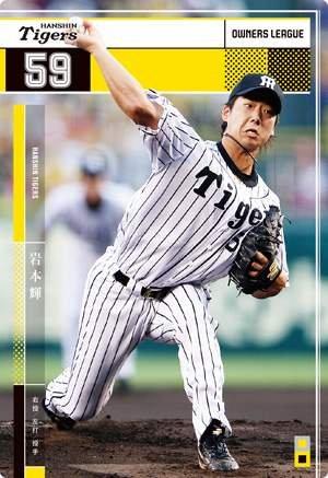 オーナーズリーグ23 OL23 白カード NW 岩本輝 阪神タイガース