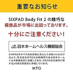 MTG SIXPAD(シックスパッド)Body Fit 2(ボディフィット2)【メーカー純正品 [1年保証]】ウエスト・腕・脚用