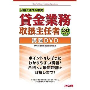 合格テキスト準拠 貸金業務取扱主任者 講義DVD 2013年度 (<DVD>)