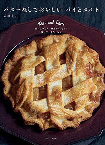 バターなしでおいしい パイとタルト: 折り込みなし、休ませ時間なし 毎日つくりたくなる