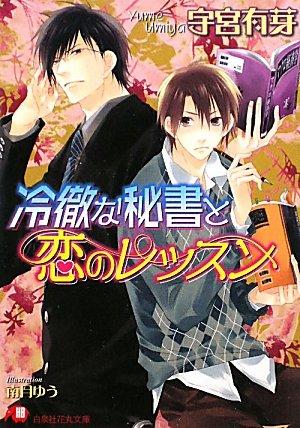 冷徹な秘書と恋のレッスン (白泉社花丸文庫)