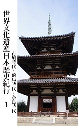 世界文化遺産日本歴史紀行1: 古墳時代・飛鳥時代・奈良時代