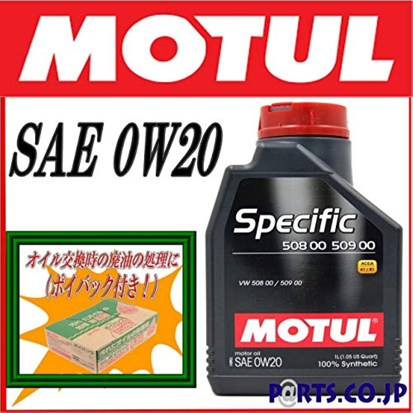 グラフ基準不確実MOTUL Specific 508 00-509 00 0W20 1Lx4 ポイパック4.5Lx1 ホンダ フリード スパイク GB4 L15A