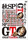 GTO 秋も鬼暴れスペシャル![DVD]