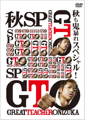 GTO 秋も鬼暴れスペシャル! [DVD]