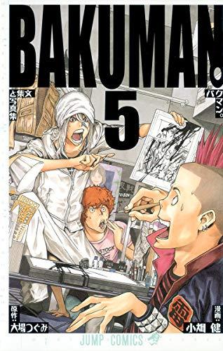 バクマン。 5 (ジャンプコミックス)の詳細を見る