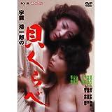 宇能鴻一郎の 貝くらべ   NYK-205 [DVD]