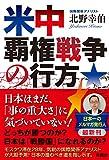 米中覇権戦争の行方 (扶桑社BOOKS) 画像
