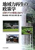 地域力再生の政策学―京都モデルの構築に向けて