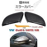 JCSPORTLINE 入れ替え式 サイドミラーカバー ドア ミラー カバー / volkswagen golf6 MK6 6GTI 7R VW フォルクスワーゲン ゴルフ6 6GTI 6R に共通適合/ リアル カーボン製 炭素繊維 carbon fiber