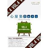 心屋塾BeトレDVD vol.4「自分の使命を知る」 (心屋塾Beトレ)