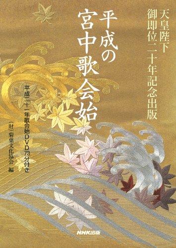 天皇陛下 御即位二十年記念出版 平成の宮中歌会始 平成二十一年歌会始DVD73分付き (<DVD>)