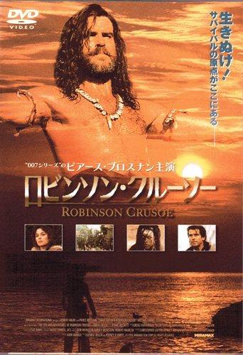 ロビンソン・クルーソー [DVD]