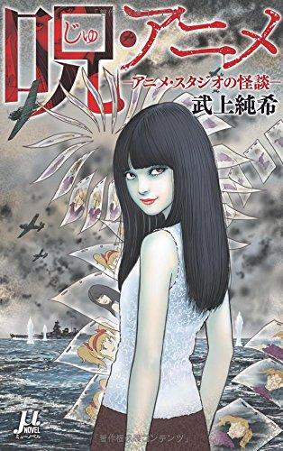 呪・アニメ-アニメ・スタジオの怪談- (ミューノベル)の詳細を見る