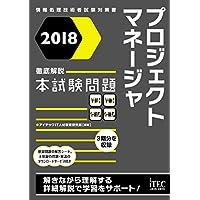 2018 徹底解説プロジェクトマネージャ本試験問題 (本試験問題シリーズ)