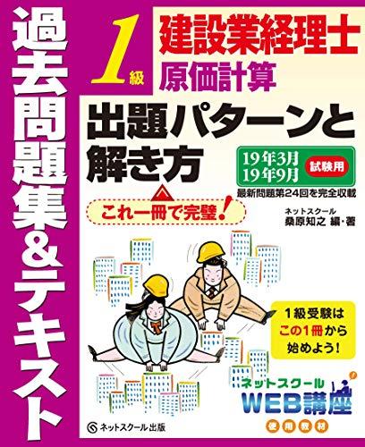 建設業経理士 1級原価計算 出題パターンと解き方 過去問題集&テキスト  19年3月、19年9月試験用