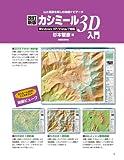 改訂新版 カシミール3D入門編 画像