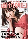 週刊朝日 2017年 9/29 号【表紙:西野七瀬 (乃木坂46) 】[雑誌]