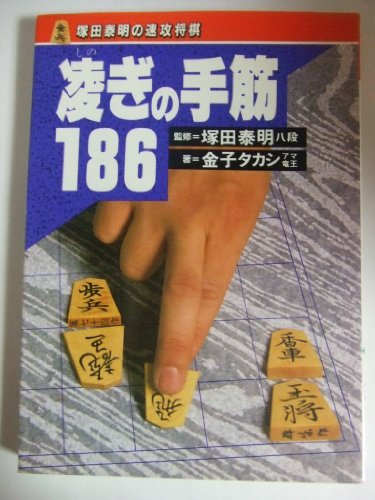 凌ぎの手筋186 (塚田泰明の速攻将棋)の詳細を見る