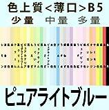 色上質(少量)B5[ピュアライトブルー](100枚)