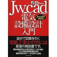 Jw_cad電気設備設計入門[Jw_cad8対応版]