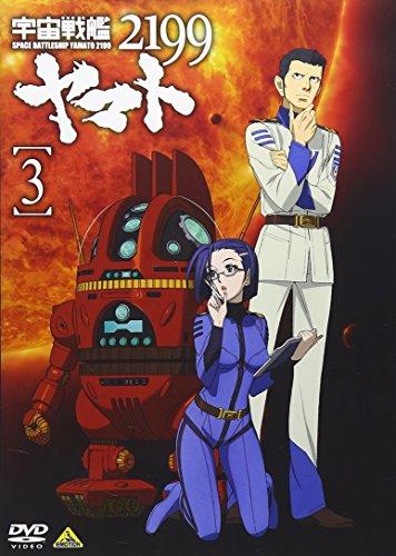 宇宙戦艦ヤマト2199 3 [DVD]の詳細を見る
