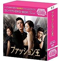 ファッション王 コンパクトDVD-BOX