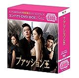 ファッション王 コンパクトDVD-BOX[DVD]