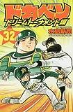 ドカベン ドリームトーナメント編 32 (少年チャンピオン・コミックス)