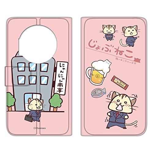 じょぶねこ LUMIX Phone P-02D ケース 手帳...