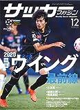 サッカーマガジン2020年12月号 (最新ウイング概論)