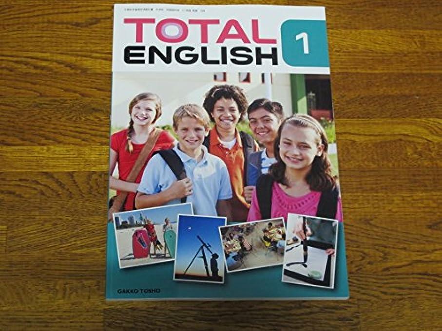 シンプトン噂適度にドットシール付き Total English 中学1年生英語教科書 (音声ペンが必要です。)
