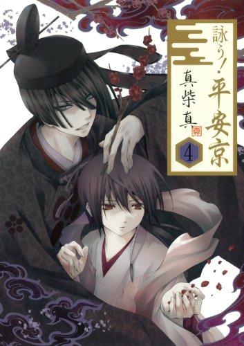 詠う! 平安京 (4) (Gファンタジーコミックス)の詳細を見る