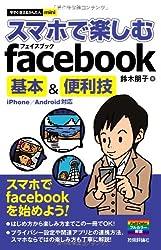 今すぐ使えるかんたんmini スマホで楽しむfacebook基本&便利技