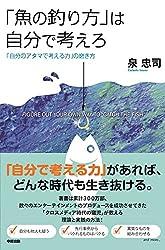 「魚の釣り方」は自分で考えろ 中経出版