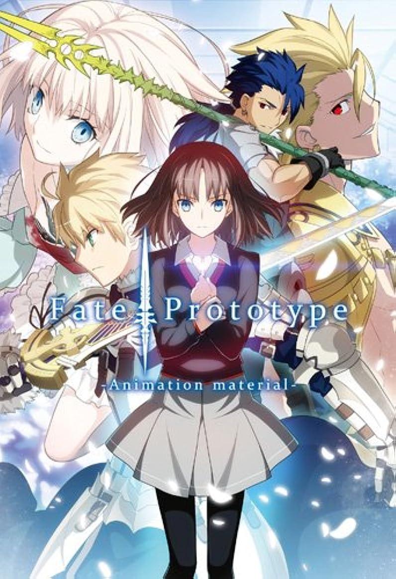 小麦メドレー強化Fate/Prototype -animation material-【書籍】