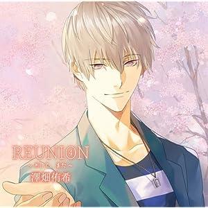 REUNION4~そして、また~ 澤畑侑希(CV:テトラポット登)【Amazon.co.jp&公式通販共通特典CD「秘密の二人遊び」 付き】