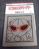 シニカル・ヒステリー・アワー (第5巻) (花とゆめCOMICS)