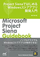 Project SienaではじめるWindowsストアアプリ開発入門 (プレミアムブックス版)