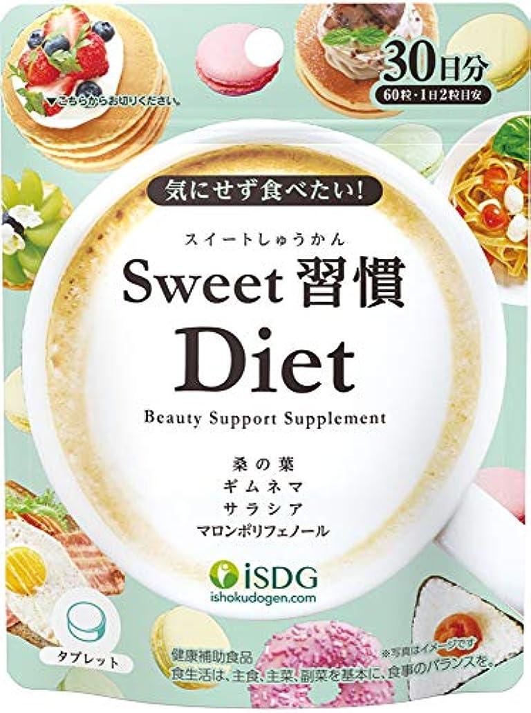 休憩するポインタラウンジISDG 医食同源ドットコム Sweet習慣Diet サプリメント [ 桑の葉 ギムネマ サラシア マロンポリフェノール] 日本製 60粒 30日分