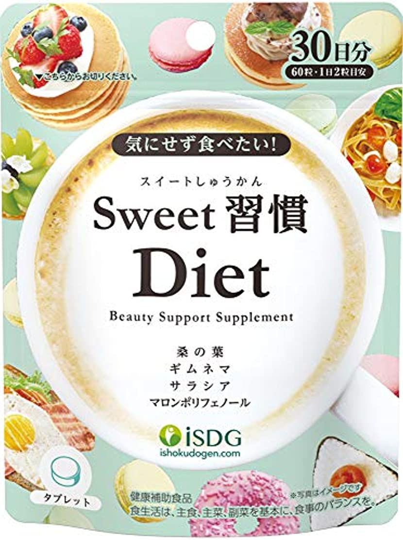 避けられない擁する操作ISDG 医食同源ドットコム Sweet習慣Diet サプリメント [ 桑の葉 ギムネマ サラシア マロンポリフェノール] 日本製 60粒 30日分